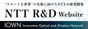 NTT R&D WebSite