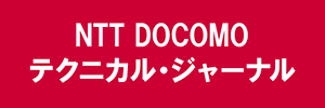 NTT DOCOMO テクニカル・ジャーナル